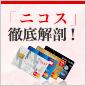 業界最大手・三菱UFJニコスのカードブランド「ニコス」を徹底解剖!