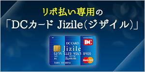 年会費無料カードで随一のポイント還元率!リボ払い専用DCカード 「Jizile(ジザイル)