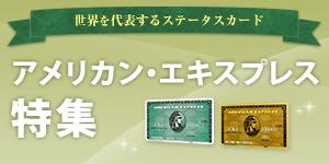アメックスカードの優待特典を徹底解説!