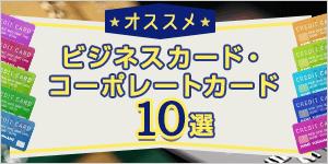 オススメビジネスカード・コーポレートカード10選