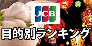 最新JCBクレジットカード一覧