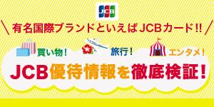 JCBカードのポイントサービス・優待特典を徹底比較!