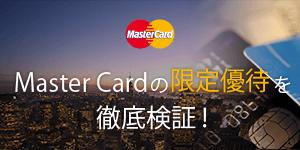 MasterCardのポイントサービス・優待特典を徹底比較!