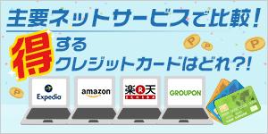 amazonや楽天市場でお得なクレジットカードを徹底比較!