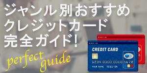 最新2017年版ジャンル別おすすめクレジットカード完全ガイド!