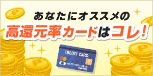 ポイント高還元の超お得なクレジットカード