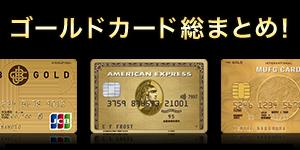 特別な優待が多数!おすすめのステータス・ゴールドカード大特集