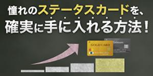 憧れのステータスカードを確実に手に入れる方法!