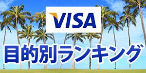 最新VISAクレジットカード一覧
