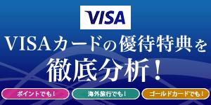 VISAカードのポイントサービス・優待特典を徹底比較!