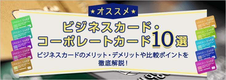 オススメビジネスカード・コーポレートカード10選!ビジネスカードのメリット・デメリットや比較ポイントを徹底解説!