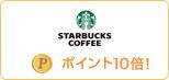STAR BUCKS COFFEE ポイント5倍!