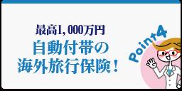 最高1,000万円自動付帯の海外旅行保険!