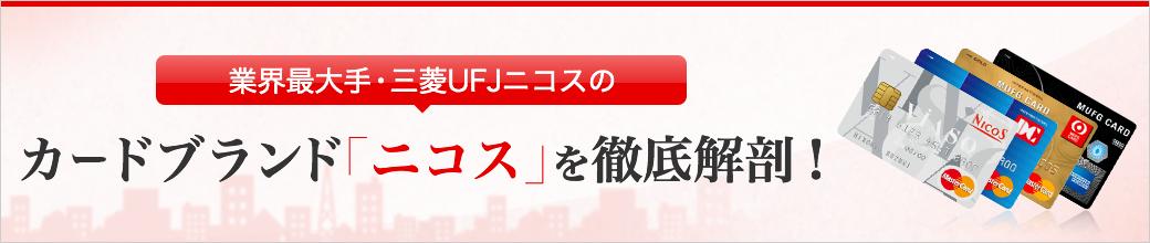 業界最大手・三菱UFJニコスのカードブランド「ニコス」を徹底解剖! | クレジットカード比較情報.com