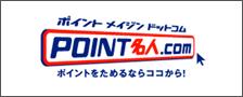 ポイント メイジン ドットコム POINT名人.com ポイントをためるならココから!