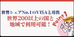 世界シェアNo.1のVISAと連携世界200以上の国と地域で利用可能!