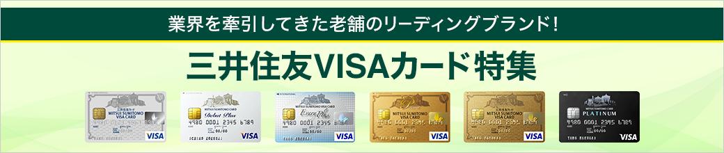 【完全版】三井住友VISAカードの魅力徹底解剖! | クレジットカード比較情報.com