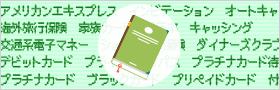 クレジットカード用語集辞典