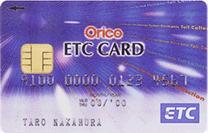 ETC法人カード