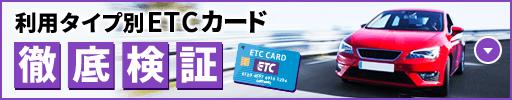 利用タイプ別ETCカード徹底検証