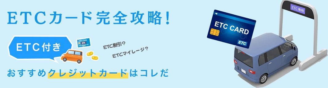 おすすめ無料ETCカードの作り方をご紹介!