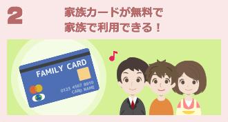 2 家族カードが無料で家族で利用できる!