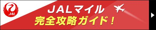 JALマイル完全攻略ガイド!