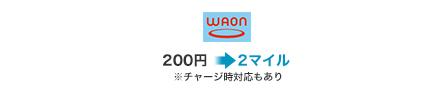 WAON 200円で2マイル※チャージ時対応もあり
