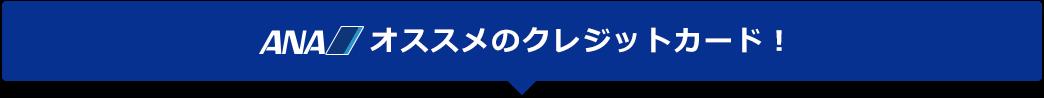 ANAオススメのクレジットカード
