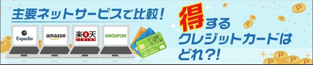 ネットショッピングでポイントが貯まるクレジットカード特集
