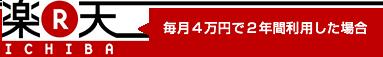 楽天 毎月4万円で2年間利用した場合