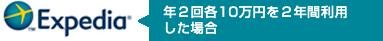 Expedia 年2回各10万円を年2回利用した場合