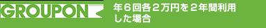 Groupon 年6回各2万円を2年間利用した場合