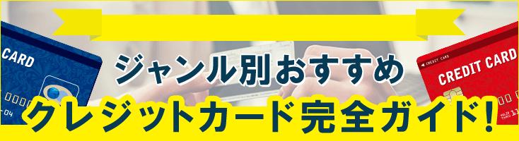 最新2018年版ジャンル別おすすめクレジットカード完全ガイド!