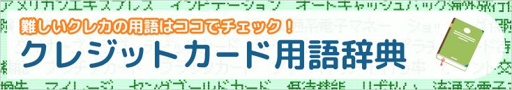 クレカ用語集辞典