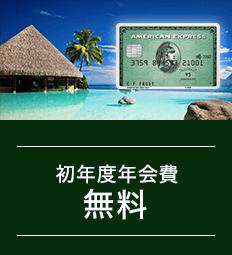 "通常年会費12,000円(税別)が<span class=""deco_1 deco_3"">初年度無料</span>!!"