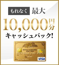 """もれなく最大<span class=""""deco_1 deco_3"""">10,000円分キャッシュバック!</span>"""