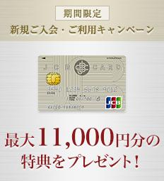 """期間限定!今なら<span class=""""deco_1"""">最大11,000円分の特典をプレゼント!</span>"""