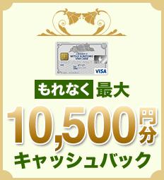 新規入会とご利用で最大9,500円分プレゼント!