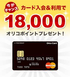 """新規入会とご利用で<span class=""""deco_1"""">最大18,000円分プレゼント!</span>"""