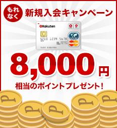 """新規入会で<span class=""""deco_1"""">8,000円相当</span>プレゼント+<span class=""""deco_1"""">楽天市場の全商品がポイント4倍</span>!"""
