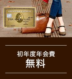 "通常年会費29,000円(税別)が<span class=""deco_1 deco_3"">初年度無料</span>!!"
