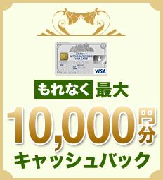 """10の条件クリアで、もれなく最大<span class=""""deco_1 deco_3"""">10,000円分キャッシュバック!</span>"""