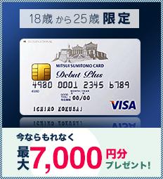 """8つの条件クリアで、もれなく最大<span class=""""deco_1 deco_3"""">7,000円分キャッシュバック!</span>"""