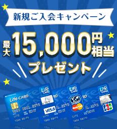 """新規入会とご利用で<span class=""""deco_1"""">最大15,000円分プレゼント!</span>"""