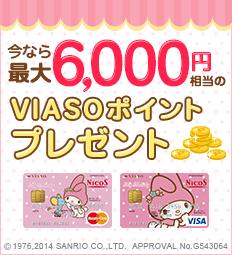 """今だけ最大<span class=""""deco_1 deco_3"""">6,000円相当のポイント</span>プレゼント!"""