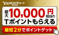 """入会、利用で<span class=""""deco_1"""">最大7,000ポイントもれなくプレゼント!</span>"""