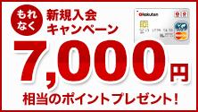 """【期間限定】新規入会で<span class=""""deco_1"""">7,000円相当</span>プレゼント!"""
