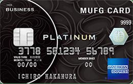 MUFGカード・プラチナ・ビジネス・アメリカン・エキスプレス®・カード