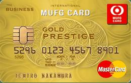 MUFGカード ゴールドプレステージ ビジネス(Visa、MasterCard)